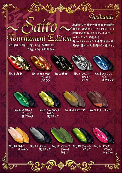 Saito Special Color Edition 2,5gr. Colore10